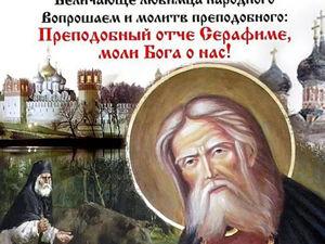 Сегодня день Серафима Саровского. Ярмарка Мастеров - ручная работа, handmade.