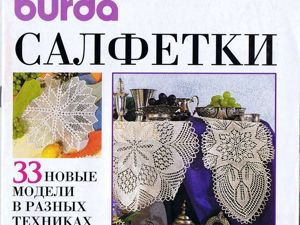 Burda Special  «Салфетки» , Е406. 1996 г. Фото работ. Ярмарка Мастеров - ручная работа, handmade.