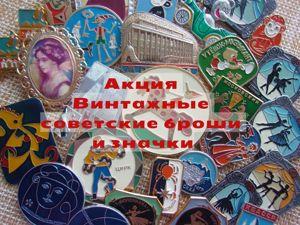 Акция на советские броши и значки!. Ярмарка Мастеров - ручная работа, handmade.
