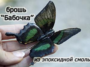 """Делаем брошь """"Бабочка"""" из эпоксидной смолы. Ярмарка Мастеров - ручная работа, handmade."""