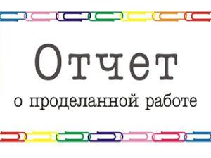 Отчет за 1 месяц с момента активизации на ЯМ. Ярмарка Мастеров - ручная работа, handmade.
