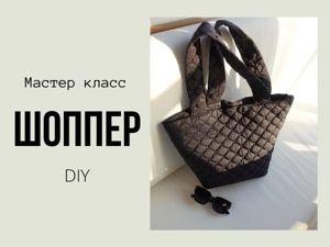 Шьем сумку-шоппер из стёганной ткани. Ярмарка Мастеров - ручная работа, handmade.