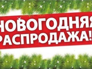 Зимний Ценопад!!!. Ярмарка Мастеров - ручная работа, handmade.