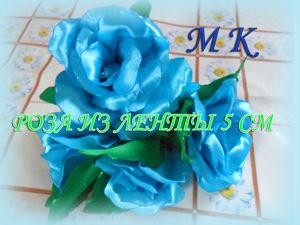Creating a Rose of 5 cm Ribbon. Livemaster - handmade