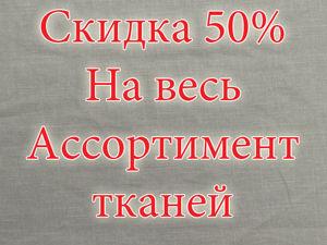 Скидка 50% на все ткани!!!. Ярмарка Мастеров - ручная работа, handmade.