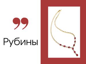 Рубины – уникальные драгоценные камни, занимающие второе место по твердости после алмазов. Ярмарка Мастеров - ручная работа, handmade.