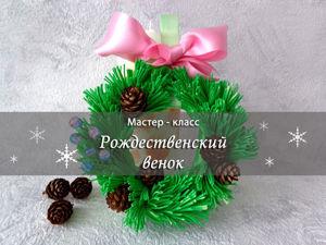 Рождественский интерьерный веночек из еловых шишек. Ярмарка Мастеров - ручная работа, handmade.