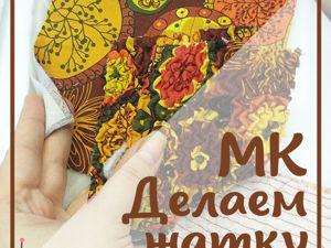 Делаем жатку из ткани. Ярмарка Мастеров - ручная работа, handmade.