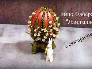 Яйцо Фаберже «Ландыши» своими руками в подарок на Пасху. Ярмарка Мастеров - ручная работа, handmade.