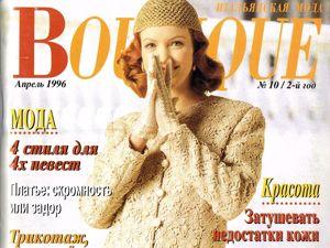 Boutique Апрель 1996 г. Фото моделей. Ярмарка Мастеров - ручная работа, handmade.