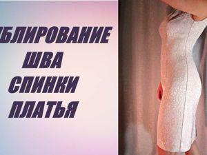 Видеоурок: дублирование шва спинки платья. Ярмарка Мастеров - ручная работа, handmade.