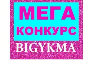 Мега-конкурс от Bigykma. Часть 4. Ярмарка Мастеров - ручная работа, handmade.