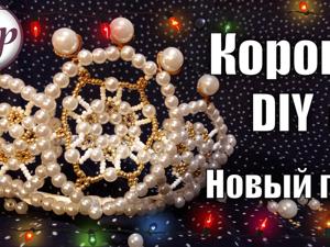 Видео мастер-класс: делаем корону на Новый год. Ярмарка Мастеров - ручная работа, handmade.