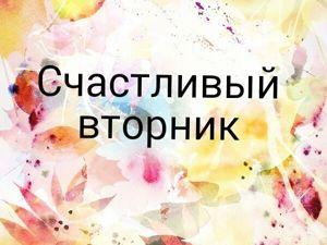Акция лета —  Счастливый Вторник!!!. Ярмарка Мастеров - ручная работа, handmade.
