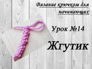 Вязание крючком для начинающих. Урок №14 — Жгутик. Ярмарка Мастеров - ручная работа, handmade.