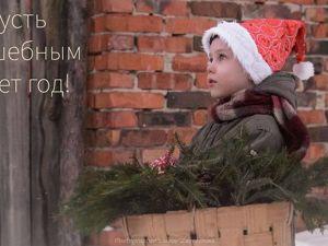 С Новым Годом, Друзья! )). Ярмарка Мастеров - ручная работа, handmade.