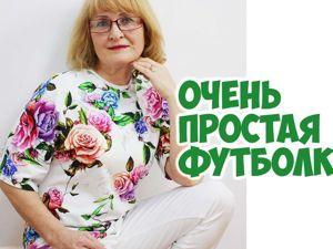 Шьем очень простую футболку с цельнокроеным рукавом. Ярмарка Мастеров - ручная работа, handmade.