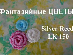 Видеоурок: вяжем цветы на вязальной машине Silver Reed LK 150. Ярмарка Мастеров - ручная работа, handmade.