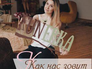 Как нас зовут? Фунерка, Фанэрка, Фунэрка. Ярмарка Мастеров - ручная работа, handmade.
