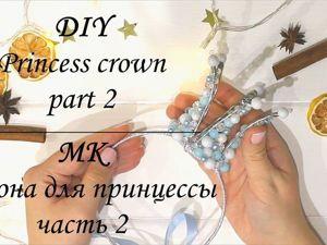 Мастерим корону для принцессы. Часть 2. Украшение каркаса и крепление к ободку. Ярмарка Мастеров - ручная работа, handmade.