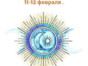 Энергии новолуния 11-12 февраля. Ярмарка Мастеров - ручная работа, handmade.