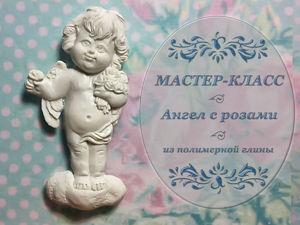 Мастер-класс: лепим ангела с розочками из полимерной глины. Ярмарка Мастеров - ручная работа, handmade.