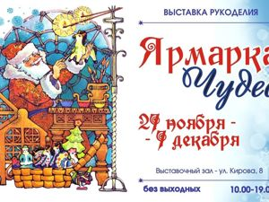 Выставка рукоделия  «Ярмарка Чудес»  в Воронеже. Ярмарка Мастеров - ручная работа, handmade.