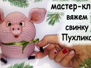 Вяжем свинку Пухлика. Ярмарка Мастеров - ручная работа, handmade.