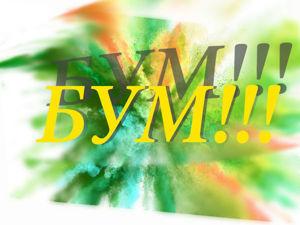 Совсем скоро аукцион «Апрельский БУМ!». Ярмарка Мастеров - ручная работа, handmade.