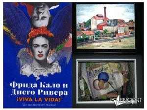 Фрида Кало и Диего Ривера. Мексиканские художники. Ярмарка Мастеров - ручная работа, handmade.