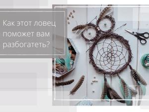 Как ловец снов поможет вам разбогатеть?. Ярмарка Мастеров - ручная работа, handmade.