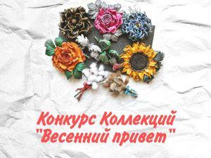 Конкурс Коллекций  «Весенний привет» !. Ярмарка Мастеров - ручная работа, handmade.