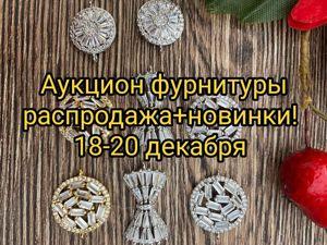 Аукцион на фурнитуру!. Ярмарка Мастеров - ручная работа, handmade.
