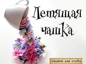 Летящая чашка с цветами. Видео мастер-класс. Ярмарка Мастеров - ручная работа, handmade.