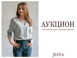 Аукцион JEFFA на блузку Ирбис. Старт — 1200 рублей!. Ярмарка Мастеров - ручная работа, handmade.