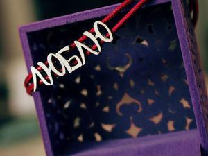 День Влюблённых скоро — скажи Буквами на браслете ЛЮБЛЮ!. Ярмарка Мастеров - ручная работа, handmade.