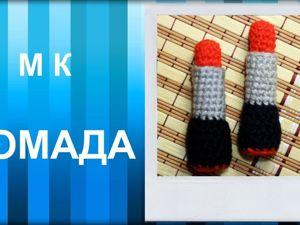Видео мастер-класс: вяжем губную помаду. Ярмарка Мастеров - ручная работа, handmade.