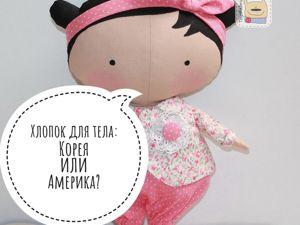 Ткань для тела кукол: Корея или Америка?. Ярмарка Мастеров - ручная работа, handmade.