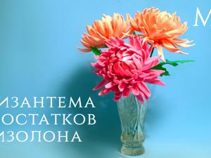 Мастерим хризантему из остатков изолона. Ярмарка Мастеров - ручная работа, handmade.