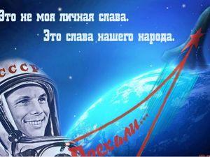 С Днем космонавтики, друзья!. Ярмарка Мастеров - ручная работа, handmade.