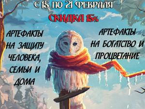 Снежная Акция. 15% скидка. Ярмарка Мастеров - ручная работа, handmade.
