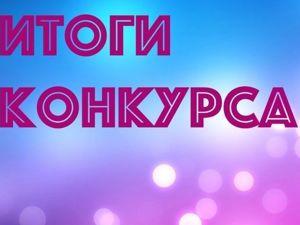 Итоги проекта Бумеранг-2. Ярмарка Мастеров - ручная работа, handmade.