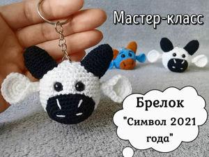 Вяжем брелок  «Символ 2021 года»  — Коровка-бык!. Ярмарка Мастеров - ручная работа, handmade.