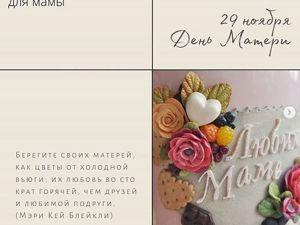 Что подарить на День Матери. Ярмарка Мастеров - ручная работа, handmade.