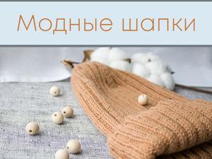 Модные вязаные шапки сезона осень-зима 20-21. Ярмарка Мастеров - ручная работа, handmade.