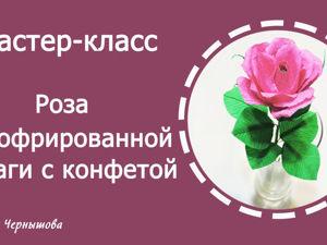 Как сделать розу из гофрированной бумаги с конфетой: видеоурок. Ярмарка Мастеров - ручная работа, handmade.