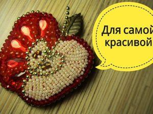 Делаем брошь «Яблоко» из бисера. Ярмарка Мастеров - ручная работа, handmade.