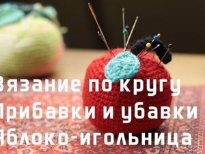 Видео мастер-класс: вязание по кругу, прибавки и убавки. Ярмарка Мастеров - ручная работа, handmade.