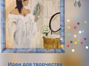 Оригинальный багет для картины своими руками. Ярмарка Мастеров - ручная работа, handmade.