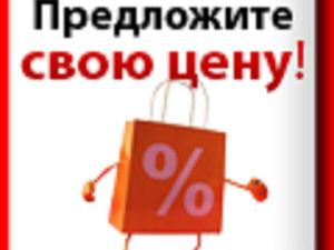 В нашем магазине продолжается акция  «Назови свою цену!!» . Любое изделие по вашей цене!!!. Ярмарка Мастеров - ручная работа, handmade.